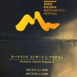小澤征爾&内田光子のコンサートに行って来ました!